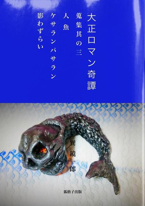 大正ロマン奇譚 ~蒐集其の三 人魚 ケサランパサラン 影わずらい~拡大写真