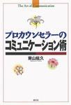 プロカウンセラーのコミュニケーション術-電子書籍