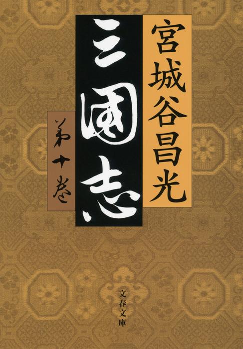 三国志 第十巻-電子書籍-拡大画像