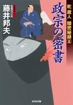 政宗の密書~乾蔵人 隠密秘録(五)~-電子書籍