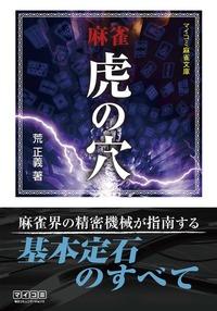 麻雀虎の穴-電子書籍