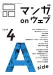 マンガ on ウェブ第4号 side-A-電子書籍