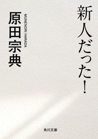 新人だった!-電子書籍