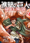 進撃の巨人 Before the fall(2)-電子書籍