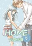 HOME  6巻-電子書籍