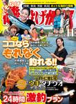 磯・投げ情報 2016年 11月号-電子書籍