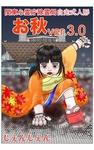 関東心霊庁除霊局/自走式人形お秋ver.3.0-電子書籍