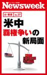 米中 覇権争いの新局面(ニューズウィーク日本版e-新書No.37)-電子書籍
