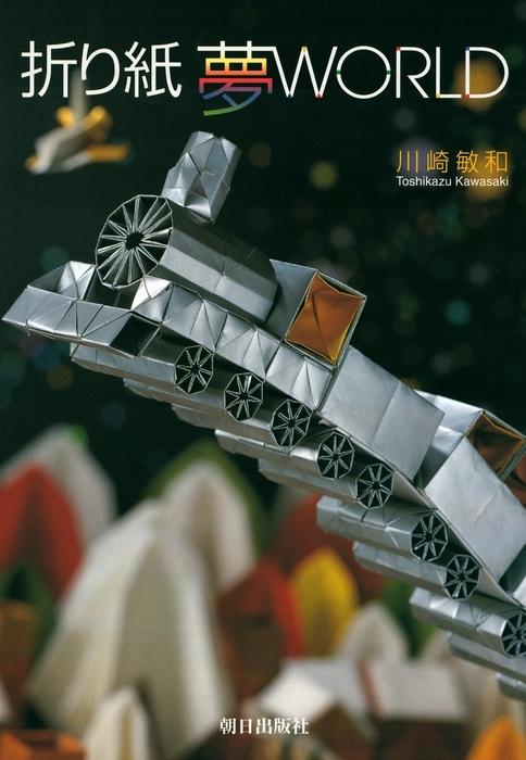 折り紙夢WORLD-電子書籍-拡大画像