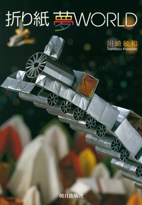 折り紙夢WORLD-電子書籍