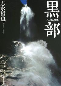 志水哲也写真集 黒部-電子書籍