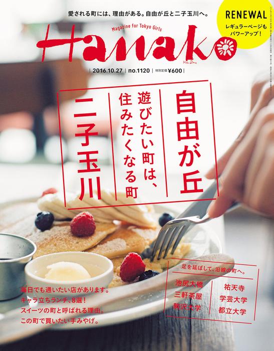 Hanako (ハナコ) 2016年 10月27日号 No.1120拡大写真