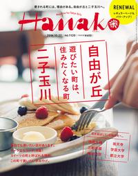 Hanako (ハナコ) 2016年 10月27日号 No.1120-電子書籍