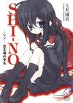 SHI-NO -シノ- 黒き魂の少女-電子書籍