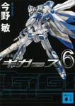 宇宙海兵隊 ギガース6-電子書籍