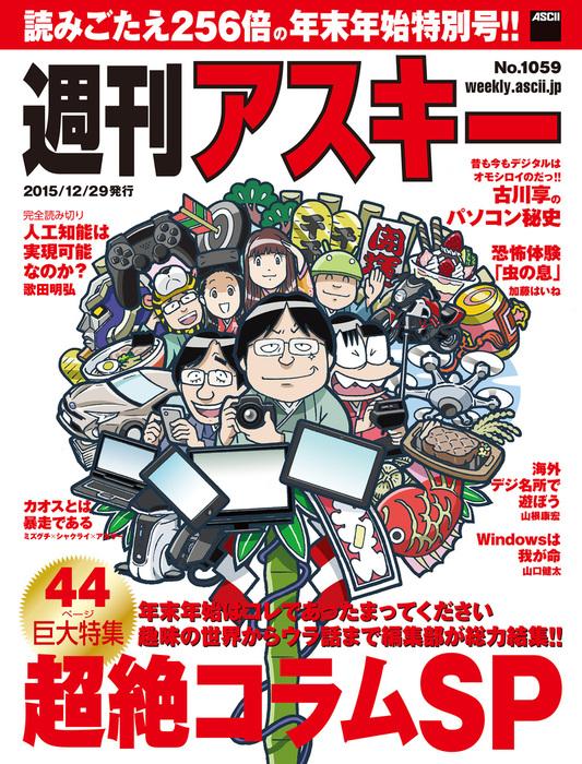 週刊アスキー No.1059 (2015年12月29日発行) 年末年始特別号拡大写真