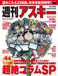 週刊アスキー No.1059 (2015年12月29日発行) 年末年始特別号-電子書籍