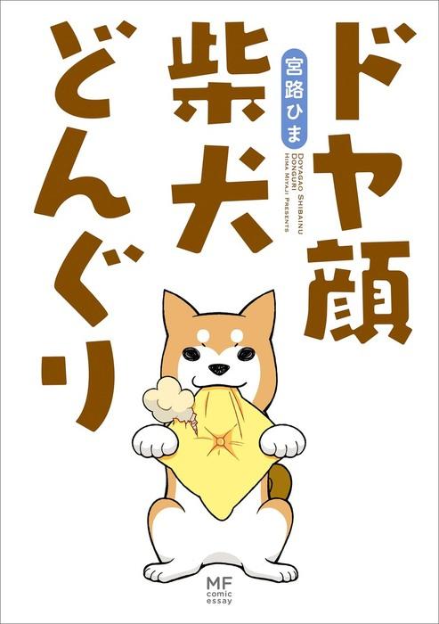 ドヤ顔柴犬どんぐり-電子書籍-拡大画像