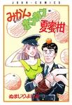 みかんホンカン夏蜜柑-電子書籍