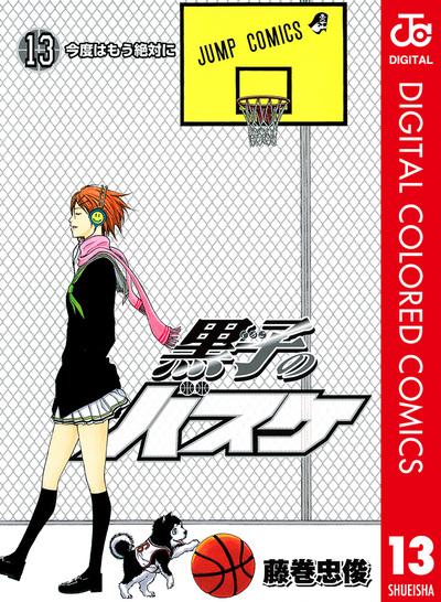 黒子のバスケ カラー版 13-電子書籍