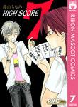 HIGH SCORE 7-電子書籍