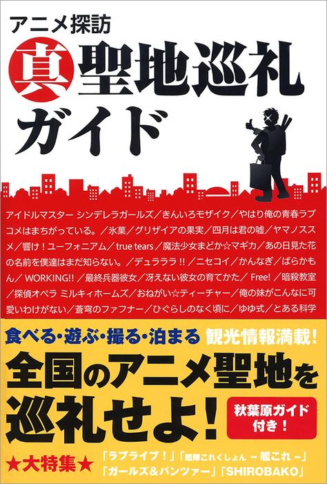 アニメ探訪 真 聖地巡礼ガイド-電子書籍-拡大画像
