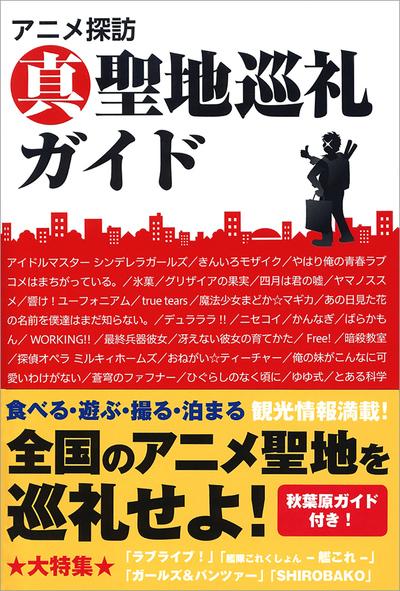 アニメ探訪 真 聖地巡礼ガイド-電子書籍