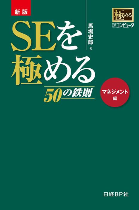 SEを極める50の鉄則 マネジメント編拡大写真