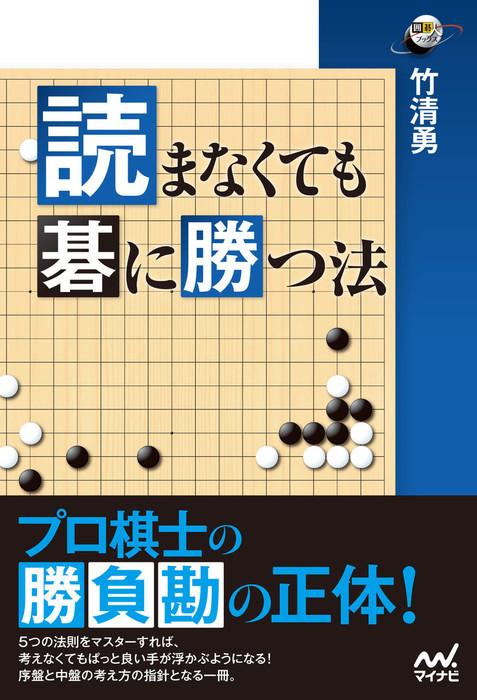 読まなくても碁に勝つ法拡大写真