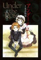 「Under the Rose(バーズコミックス デラックス)」シリーズ