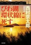 びわ湖環状線に死す-電子書籍