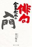 金子兜太の俳句入門-電子書籍