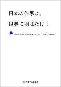 日本の作家よ、世界に羽ばたけ! ?NPO法人日本独立作家同盟 第三回セミナー〈大原ケイ 講演録〉-電子書籍