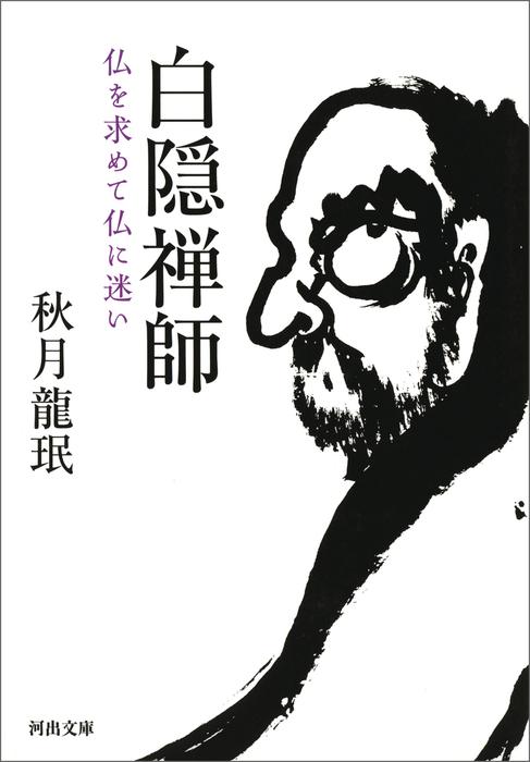 白隠禅師-電子書籍-拡大画像