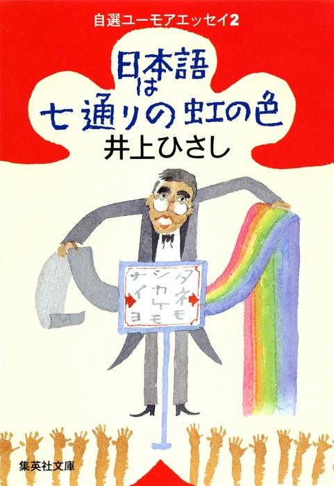 日本語は七通りの虹の色 自選ユーモアエッセイ2拡大写真
