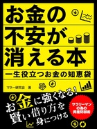 マネーシリーズ(SMART BOOK)