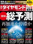 週刊ダイヤモンド 15年12月26日・1月2日合併号-電子書籍