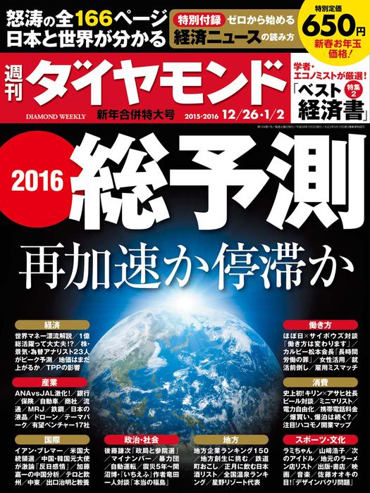 週刊ダイヤモンド 15年12月26日・1月2日合併号拡大写真