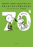 SNOOPY COMIC SELECTION 70's-電子書籍