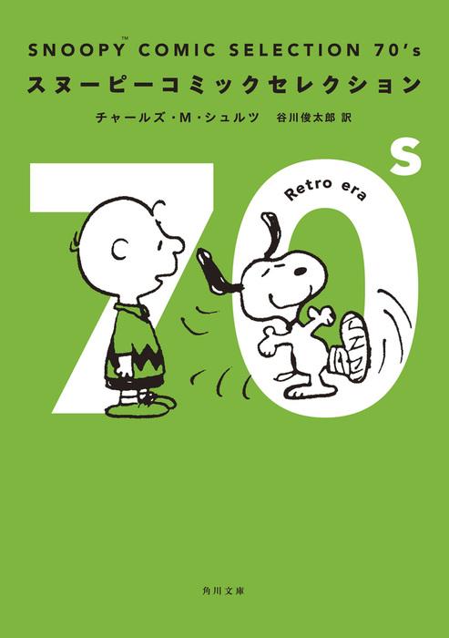 SNOOPY COMIC SELECTION 70's拡大写真