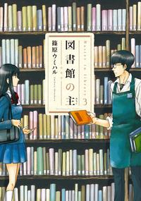 図書館の主 3巻