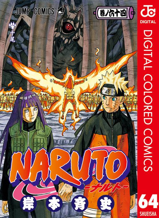 NARUTO―ナルト― カラー版 64拡大写真