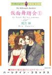 仮面舞踏会 1巻-電子書籍