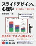 スライドデザインの心理学 一発で決まるプレゼン資料の作り方-電子書籍