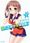 おくさまが生徒会長!: 7-電子書籍