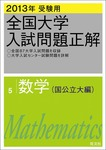2013年受験用 全国大学入試問題正解 数学(国公立大編)-電子書籍