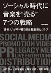 """ソーシャル時代に音楽を""""売る""""7つの戦略 ~ """"音楽人""""が切り拓く新世紀音楽ビジネス-電子書籍"""