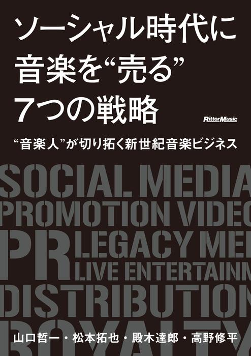 """ソーシャル時代に音楽を""""売る""""7つの戦略 ~ """"音楽人""""が切り拓く新世紀音楽ビジネス-電子書籍-拡大画像"""