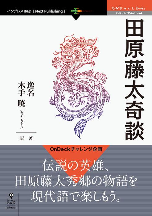 田原藤太奇談-電子書籍-拡大画像