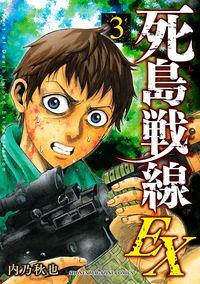 死島戦線EX(3)